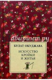 Окуджава Булат Шалвович Искусство кройки и житья
