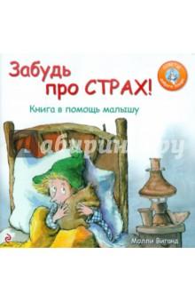 Забудь про страх! Книга в помощь малышу