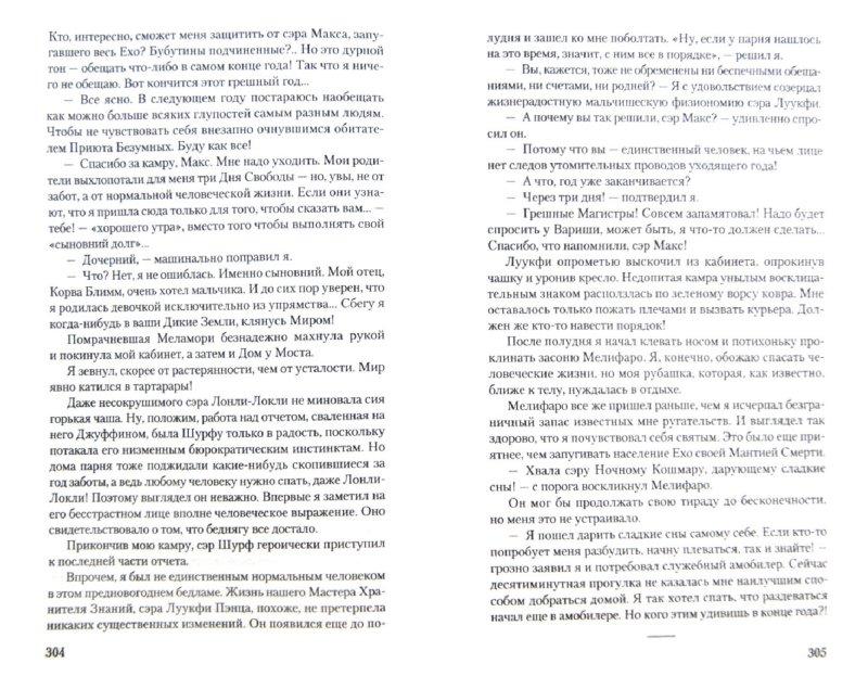 Иллюстрация 1 из 7 для Чужак - Макс Фрай   Лабиринт - книги. Источник: Лабиринт