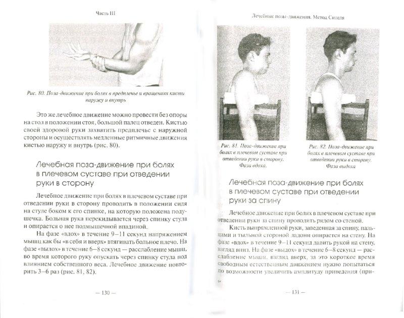 Иллюстрация 1 из 12 для Соло для позвоночника - Анатолий Ситель | Лабиринт - книги. Источник: Лабиринт