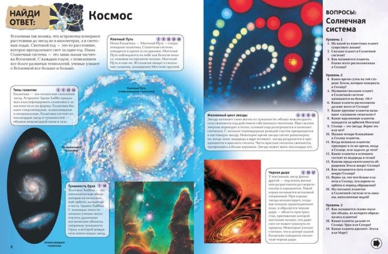 Иллюстрация 1 из 5 для Планета Земля. Вопросы и ответы | Лабиринт - книги. Источник: Лабиринт