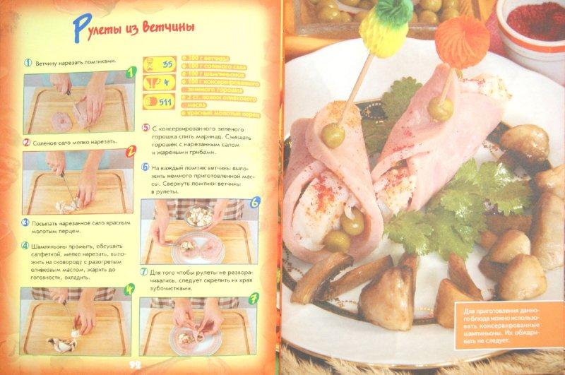 Иллюстрация 1 из 5 для Вкусные и доступные блюда. Кулинария для начинающих - Елизавета Степанова   Лабиринт - книги. Источник: Лабиринт