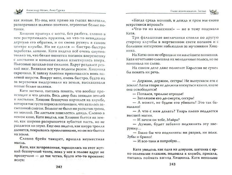 Иллюстрация 1 из 7 для Малышка и Карлссон-3. Мумия и Тролль - Мазин, Гурова | Лабиринт - книги. Источник: Лабиринт
