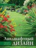Татьяна Шиканян: Ландшафтный дизайн. Своими руками - от проекта до воплощения