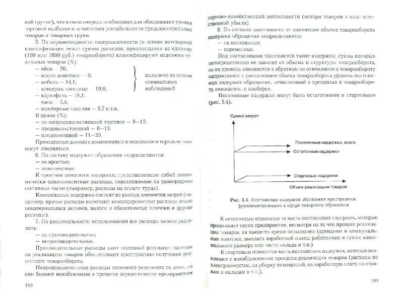 Иллюстрация 1 из 16 для Экономика предприятия (в сфере товарного обращения) - Ерохина, Башмачникова, Марченко | Лабиринт - книги. Источник: Лабиринт