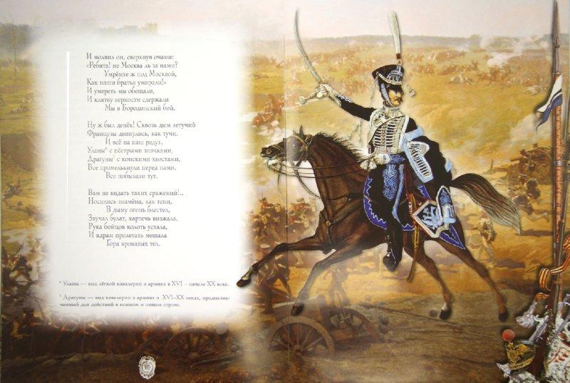 Иллюстрация 1 из 10 для Бородино - Михаил Лермонтов | Лабиринт - книги. Источник: Лабиринт