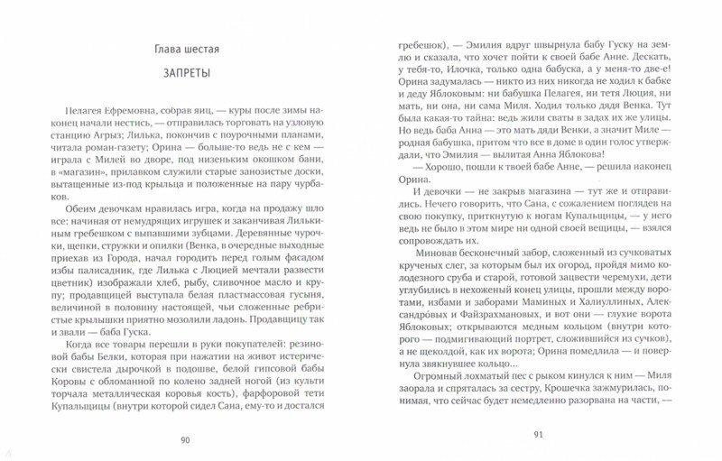 Иллюстрация 1 из 18 для Орина дома и в Потусторонье - Вероника Кунгурцева | Лабиринт - книги. Источник: Лабиринт