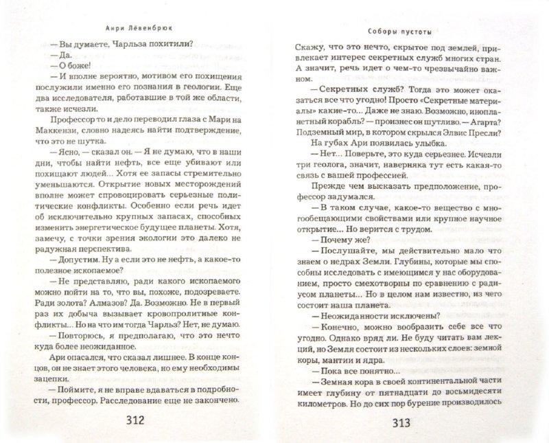 Иллюстрация 1 из 7 для Соборы пустоты - Анри Левенбрюк | Лабиринт - книги. Источник: Лабиринт