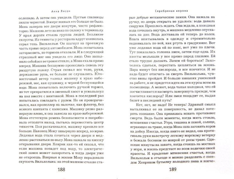 Иллюстрация 1 из 12 для Серебряная корона - Анна Янсон | Лабиринт - книги. Источник: Лабиринт