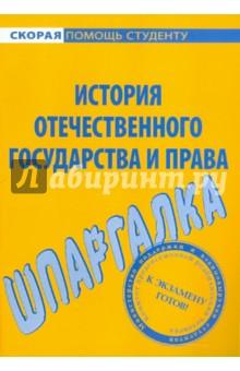 Шпаргалка по истории отечественного государства и права