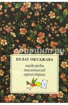 Окуджава Булат Шалвович Надежды маленький оркестрик: Лирика (50-е - 70-е)