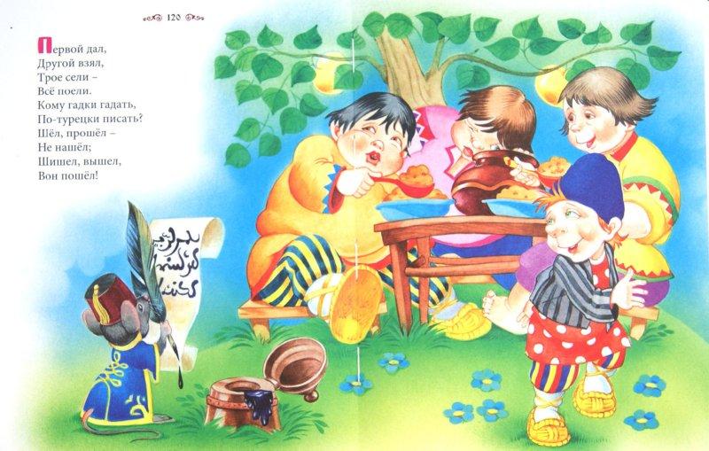 Иллюстрация 1 из 11 для Волшебные сны | Лабиринт - книги. Источник: Лабиринт