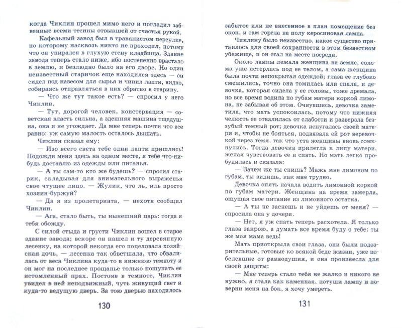 Иллюстрация 1 из 10 для В прекрасном и яростном мире - Андрей Платонов | Лабиринт - книги. Источник: Лабиринт