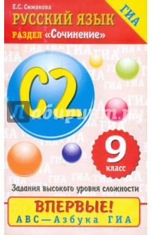 ГИА-12 Русский язык. Сочинение. С2