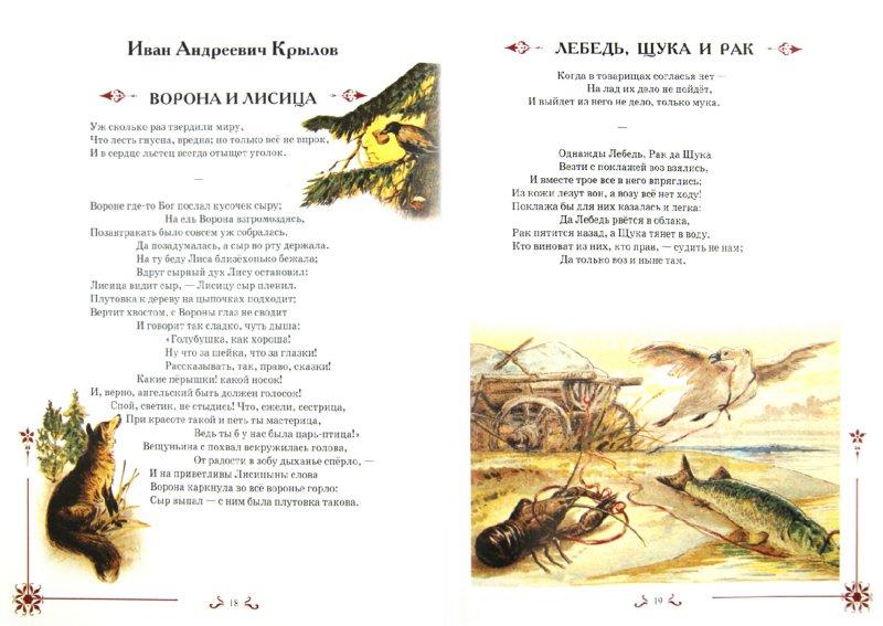Иллюстрация 1 из 11 для Интересные рассказы о животных | Лабиринт - книги. Источник: Лабиринт