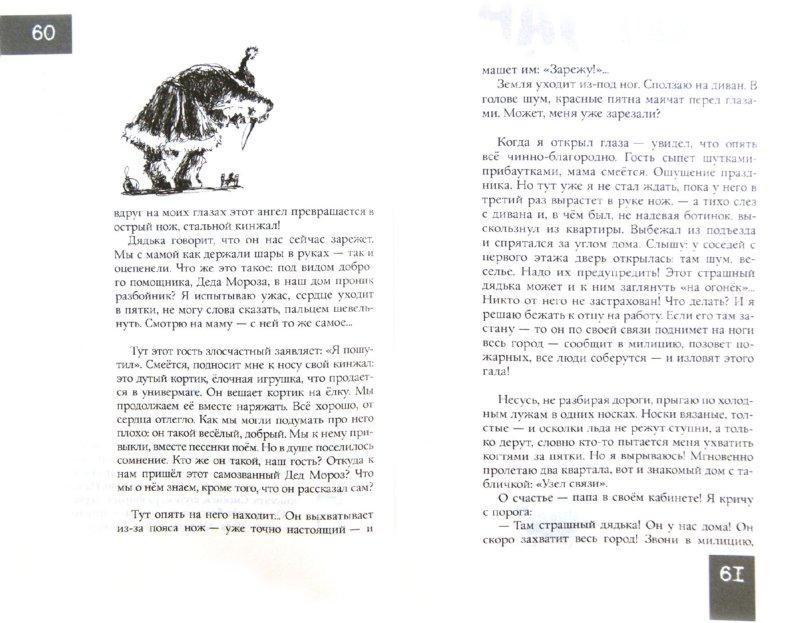 Иллюстрация 1 из 17 для Смеяться и свистеть - Юрий Нечипоренко | Лабиринт - книги. Источник: Лабиринт