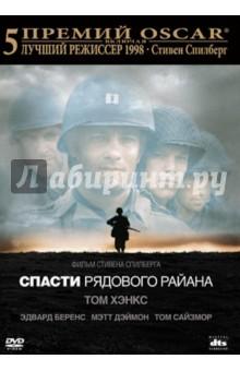 Спасти рядового Райна (DVD) Новый диск