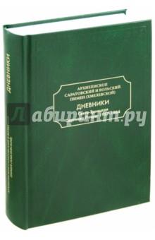 Дневники. Свято-Троицкая Сергиева Лавра: 1957-1964