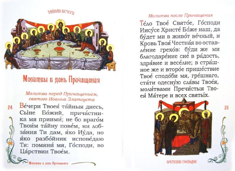 Иллюстрация 1 из 9 для Православный молитвослов для детей | Лабиринт - книги. Источник: Лабиринт