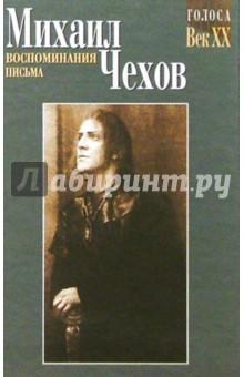 Чехов Михаил Александрович Воспоминания. Письма
