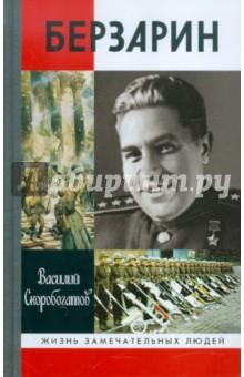 Генерал БерзаринВоенные деятели<br>Генерал-полковник Николай Эрастович Берзарин на завершающем этапе Второй мировой войны командовал войсками 5-й ударной армии, был первым советским комендантом поверженного Берлина и спасал германскую столицу от гуманитарной катастрофы. Берзарин - крупнейший, по-суворовски одаренный полководец, представивший высшему командованию оригинальный план взятия ставки Гитлера еще в начале апреля 1945 года. В ходе штурма Берлина этот план был успешно реализован и после взятия бункера фюрера гарнизон столицы коричневого рейха капитулировал. Автор - журналист и писатель, полковник, ветеран 5-й ударной армии Василий Ефимович Скоробогатов был участником и очевидцем многих описываемых событий. Его книга об истинном воине-подвижнике, командарме Берзарине - дань великому подвигу всех героев Великой Отечественной войны.<br>