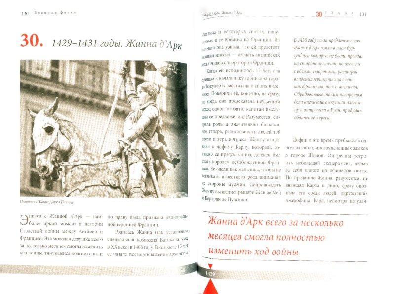 Иллюстрация 1 из 11 для 50 событий, изменивших ход истории - Елена Андрианова | Лабиринт - книги. Источник: Лабиринт