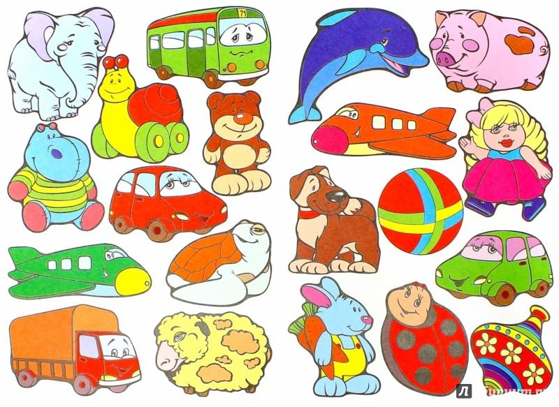 Иллюстрация 1 из 15 для Собери игрушки | Лабиринт - книги. Источник: Лабиринт