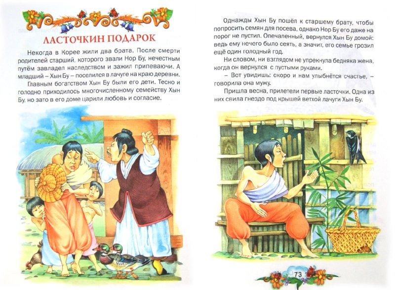 Иллюстрация 1 из 17 для Сказки из лукошка | Лабиринт - книги. Источник: Лабиринт