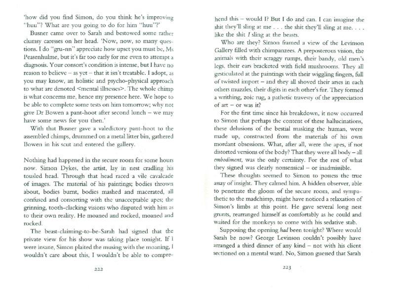 Иллюстрация 1 из 2 для Great Apes - Will Self | Лабиринт - книги. Источник: Лабиринт