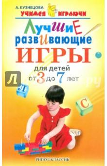 125 развивающих игр для детей от 1 до 3 лет: