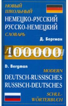 Бергман Давид Новый школьный Немецко-Русский, Русско-Немецкий словарь