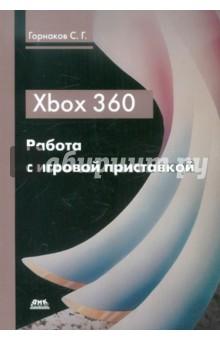 Xbox 360. Работа с игровой приставкойРуководства по пользованию программами<br>Эта книга содержит максимум полезной информации об игровой системе ХЬох 360. С ней вы изучите комплектацию Xbox 360, познакомитесь с обилием аксессуаров, ознакомитесь с пользовательским интерфейсом и настройкой системы. Освоите подключение к серверу Xbox Live, создадите свой Gamertag, научитесь работать с картами оплаты и банковскими картами, узнаете как правильно купить и бесплатно скачать игру из Xbox Live. Также рассматривается мультимедиа составляющая консоли, а именно возможность прослушивания музыки, копирование аудио дисков, просмотр DVD и видеороликов, а также подключение к приставке обычного компьютера.<br>Подарите себе эту не имеющую аналогов на нашем книжном рынке книгу, и вы узнаете немало интересного о приставке Xbox 360!<br>