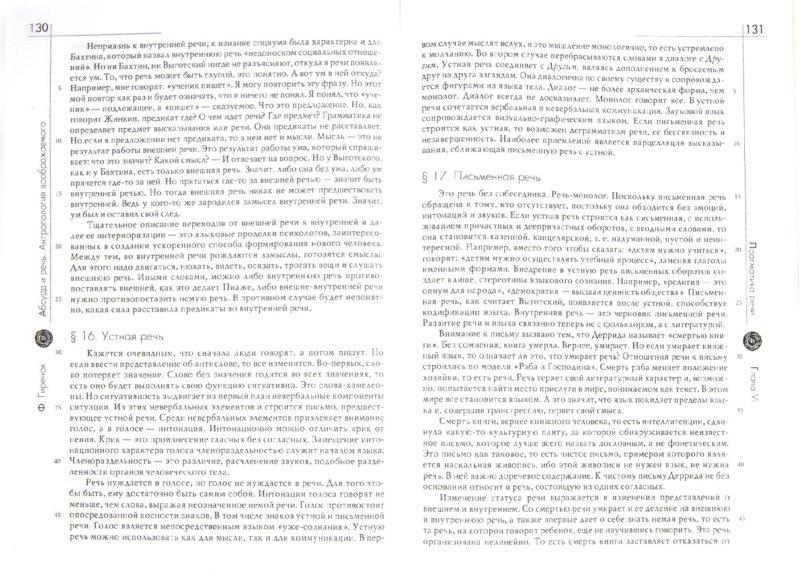 Иллюстрация 1 из 5 для Абсурд и речь. Антропология воображаемого - Федор Гиренок | Лабиринт - книги. Источник: Лабиринт