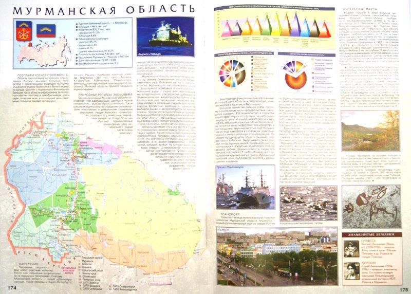 Иллюстрация 1 из 8 для Атлас России. Иллюстрированная картографическая энциклопедия в 2 частях + DVD | Лабиринт - книги. Источник: Лабиринт