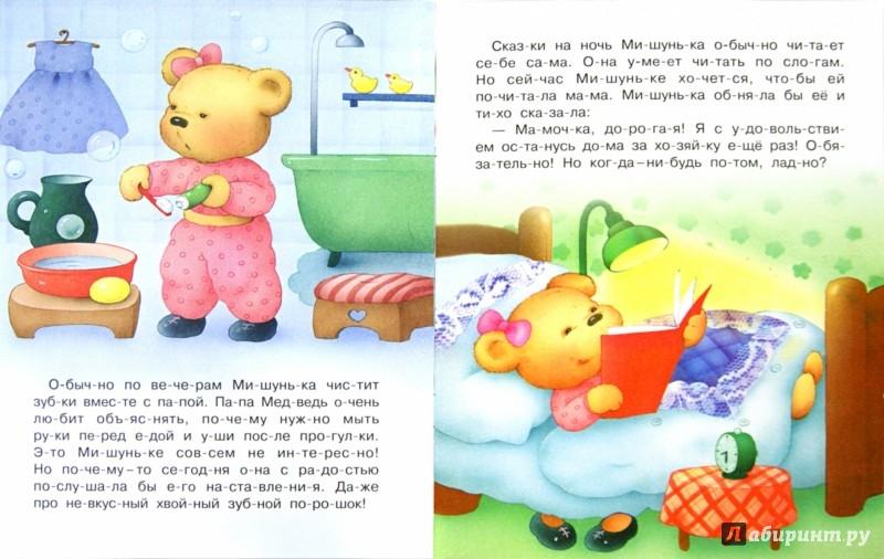 Иллюстрация 1 из 7 для Про Котика и Мишуньку - Е. Дроздова | Лабиринт - книги. Источник: Лабиринт