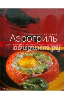 Книга Рецептов Аэрогриль