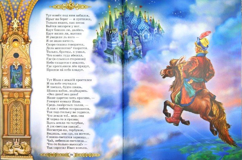 Иллюстрация 1 из 31 для Конек-горбунок - Петр Ершов   Лабиринт - книги. Источник: Лабиринт