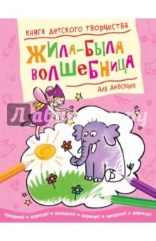 Жила-была волшебница. Книга детского творчества для девочек
