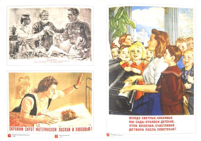 Иллюстрация 1 из 16 для Материнство и детство в русском плакате - Александр Шклярук | Лабиринт - книги. Источник: Лабиринт