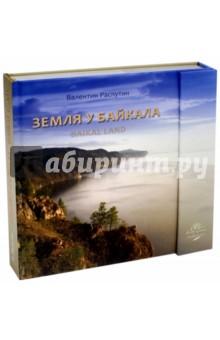Земля у Байкала (в подарочном бумажном пакете)