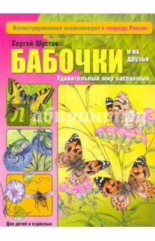 Бабочки и их друзья
