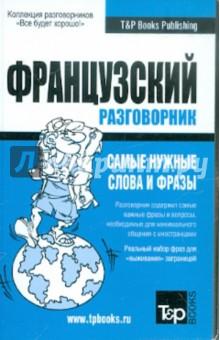 Русско-французский разговорник. Самые нужные слова и фразы