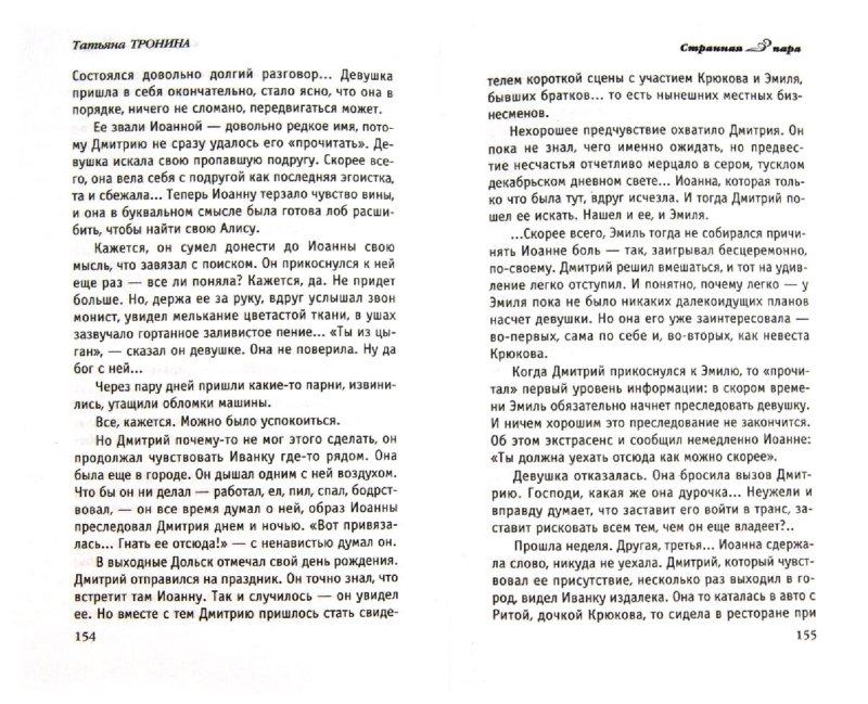 Иллюстрация 1 из 9 для Странная пара - Татьяна Тронина | Лабиринт - книги. Источник: Лабиринт
