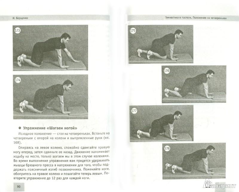 Иллюстрация 1 из 7 для Изометрическая тонус-зарядка. Утренний тренинг для позвоночника и суставов - Игорь Борщенко | Лабиринт - книги. Источник: Лабиринт