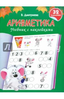 Арифметика. Учебник с наклейкамиОбучение счету. Основы математики<br>Арифметика. Учебник с наклейками.<br>Для детей дошкольного и младшего школьного возраста.<br>