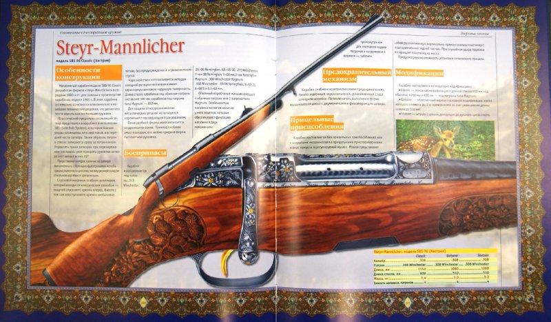 Иллюстрация 1 из 3 для Охота - Виноградов, Ликсо, Шунков | Лабиринт - книги. Источник: Лабиринт