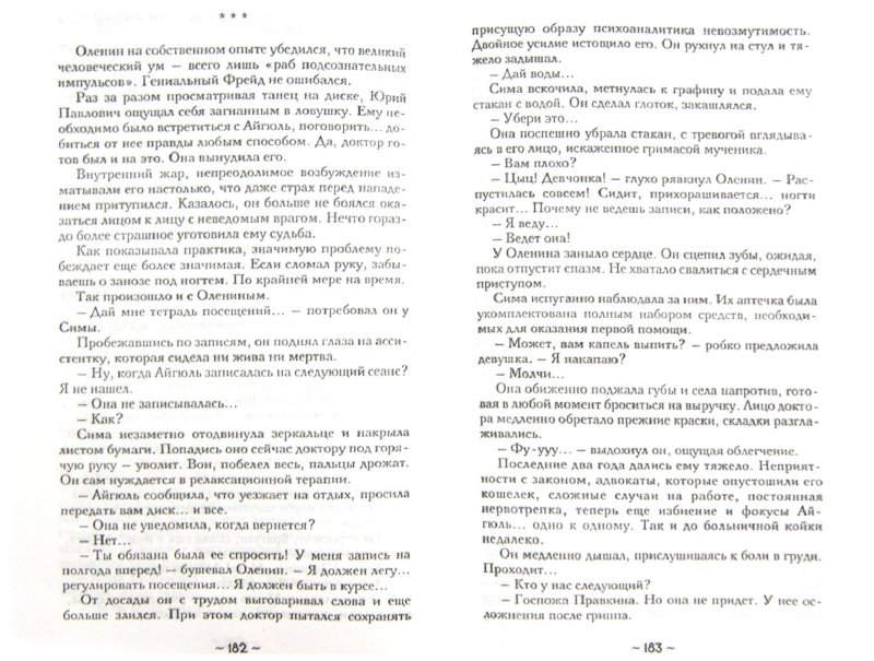 Иллюстрация 1 из 18 для Танец семи вуалей - Наталья Солнцева | Лабиринт - книги. Источник: Лабиринт