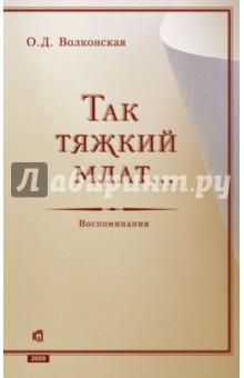 Так тяжкий млат...Мемуары<br>Вашему вниманию предлагается книга воспоминаний О.Д.Волконской Так тяжкий млат....<br>
