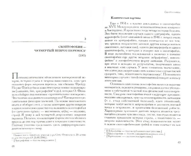 Иллюстрация 1 из 6 для Психоанализ фобий: Избранные труды - Федор Досужков   Лабиринт - книги. Источник: Лабиринт