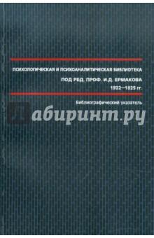 Психологическая и психоаналитическая библиотека под ред. проф. И.Д. Ермакова 1922–1925 гг.